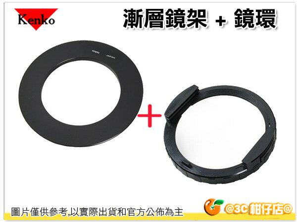KENKO 漸層鏡架 + 鏡環 組合 Multi Holder 100 轉接環 漸層減光鏡 漸層鏡 LEE Filter 搖黑卡 跨年 日出 曙光