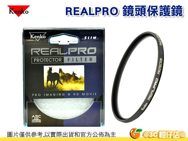 需預訂 送濾鏡袋 日本 Kenko REALPRO 保護鏡 62mm 62 濾鏡  抗油汙 防水 protector 公司貨 取代 PRO1D