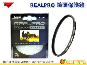 需預訂 送濾鏡袋 日本 Kenko REALPRO 保護鏡 46mm 46 濾鏡  抗油汙 防水 protector 公司貨 取代 PRO1D