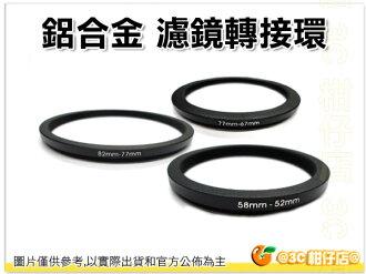 滤镜转接环 58mm转77mm 58-77mm 58mm-77mm 铝合金  镜头转接环