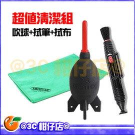 免運費 超值清潔組 吹塵球 AA1900 + 拭鏡筆 LP1 拭鏡筆 + 拭鏡布 攝影 保養 相機 清潔 鏡頭 螢幕