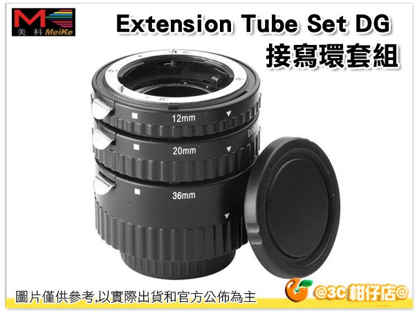 美科 Meike Extension Tube Set DG 接寫環套組 近攝接環 自動對焦 for Canon Nikon 同Kenko
