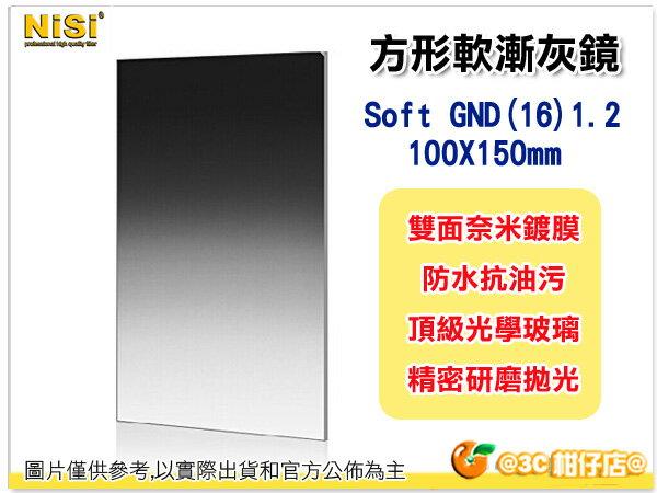 NISI 方形鏡片 軟漸變鏡 Soft nano GND16 1.2 漸層鏡 光學玻璃 雙