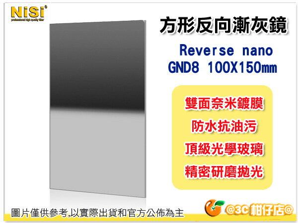 NISI 方形鏡片 反向漸變鏡 Reverse nano GND8 0.9 漸層鏡 光學玻