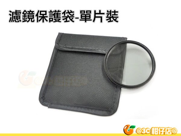 濾鏡 單片裝 濾鏡收納包 1入 鏡片包 濾鏡袋 保護鏡 收納袋 UV整理包 - 限時優惠好康折扣