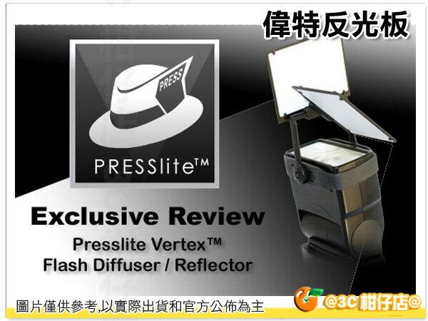 偉特 PRESSlite VerteX PRO 反光板 柔光罩 柔光板 反射板 雙反射 眼神光 閃燈反光板