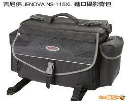 免運 JENOVA吉尼佛 NS-115XL NS115XL 大型專業後背式進口相機背包 2機3-4鏡 附防雨罩 搭配TW-309背帶可變背包
