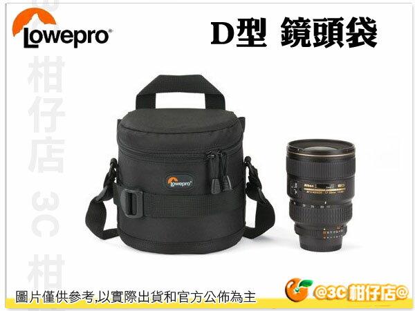 現貨 LOWEPRO 羅普 D型 鏡頭袋 11 x 11 11x11 Lens Case 可放約 17-35mm 立福公司貨
