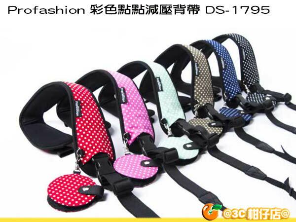 profashion 普羅菲斯 DS-1795 DS1795 彩色 點點 減壓背帶 彩色 減壓背帶 六色 EOS 700D 100D D3300 D5300 D610