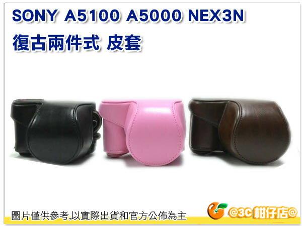 SONY A5100 A5000 NEX3N 復古兩件式 16-50mm 短鏡頭 皮套 保護套 相機套 電動變焦鏡 底座 NFC天線 開孔 附背帶