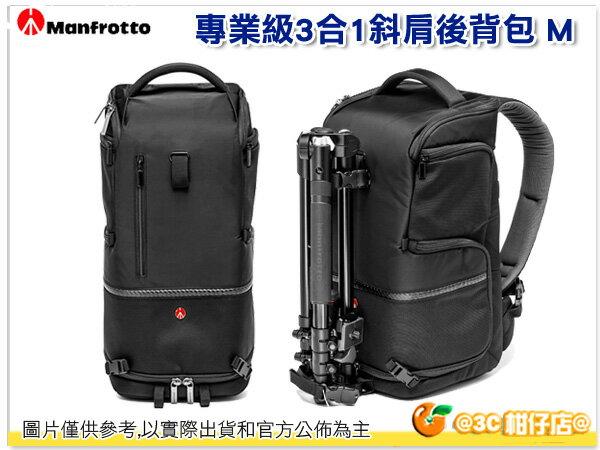 Manfrotto 曼富圖 Tri Backpack M 專業級3合1斜肩後背包 MA-BP-TM 正成公司貨