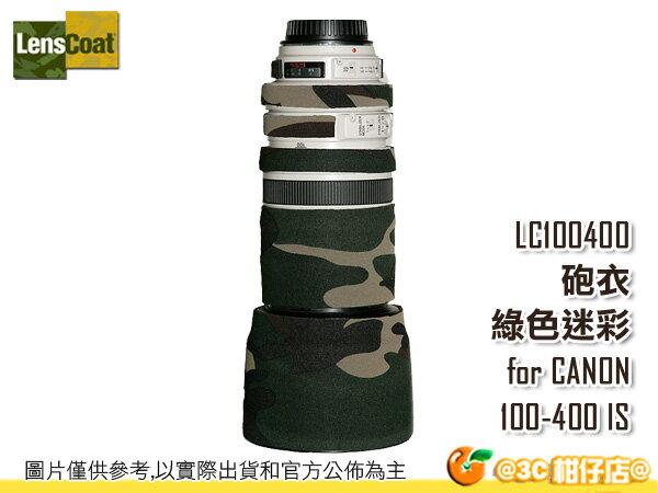 美國 Lenscoat LC100400 鏡頭保護套 砲衣 綠色 迷彩 CANON EF 100-400mm f/3.5-5.6L IS 大白 USM 大砲 外衣