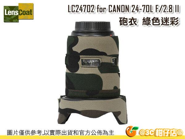 美國 Lenscoat LC24702 鏡頭保護套 砲衣 綠色 迷彩 CANON EF 28-70mm F2.8L USM 大砲 外衣