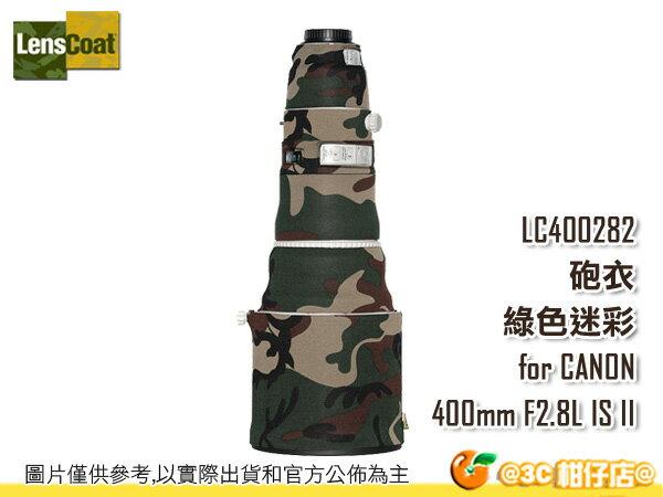 美國 Lenscoat LC400282 鏡頭保護套 砲衣 綠色 迷彩 CANON EF 400mm F2.8L IS II USM 大砲 外衣