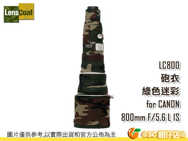 美國 Lenscoat LC800 鏡頭保護套 砲衣 綠色 迷彩 CANON EF 800mm F5.6L IS USM 大砲 外衣