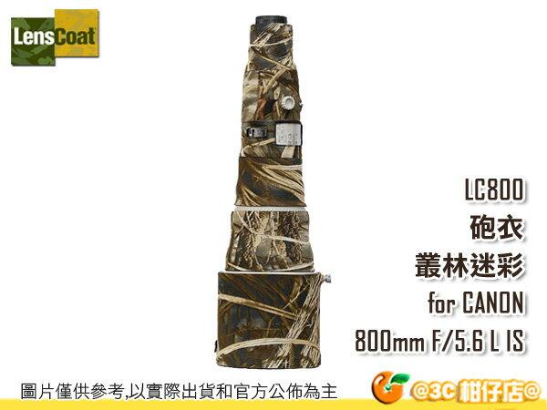 美國 Lenscoat LC800 鏡頭保護套 砲衣 叢林 迷彩 CANON EF 800mm F5.6L IS USM 大砲 外衣