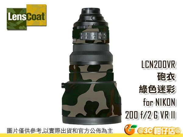 美國 Lenscoat LCN200VR 鏡頭保護套 砲衣 綠色 迷彩 Nikon AF-S NIKKOR 200mm f/2G ED VR II 大砲 外衣