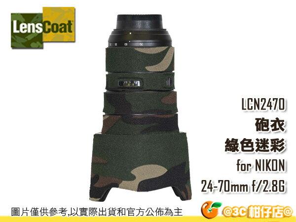 美國 Lenscoat LCN2470 鏡頭保護套 砲衣 綠色 迷彩 Nikon AF-S NIKKOR 24-70mm f/2.8G ED 外衣