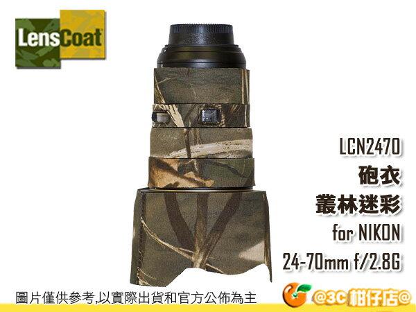 美國 Lenscoat LCN2470 鏡頭保護套 砲衣 叢林 迷彩 Nikon AF-S NIKKOR 24-70mm f/2.8G ED 外衣