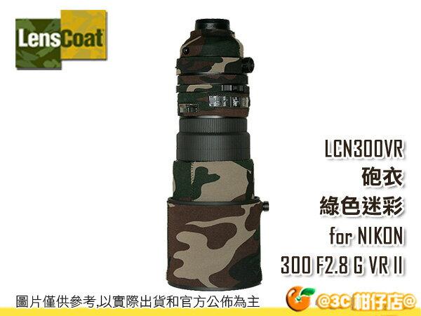 美國 Lenscoat LCN300VR 鏡頭保護套 砲衣 綠色 迷彩 Nikon AF-S NIKKOR 300mm F2.8 G ED VR II 大砲 外衣