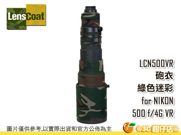 美國 Lenscoat LCN500VR 鏡頭保護套 砲衣 綠色 迷彩 Nikon AF-S Nikkor 500mm f/4G ED VR 大砲 外衣