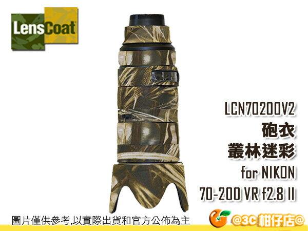 美國 Lenscoat LCN70200V2 鏡頭保護套 砲衣 叢林 迷彩 Nikon AF-S NIKKOR 70-200mm f/2.8G ED VR II 大砲 外衣