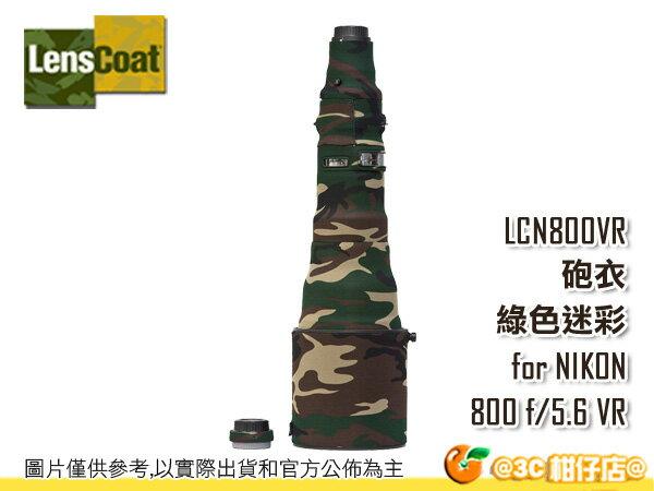 美國 Lenscoat LCN800VR 鏡頭保護套 砲衣 綠色 迷彩 Nikon AF-S NIKKOR 800mm f/5.6E FL ED VR 大砲 外衣