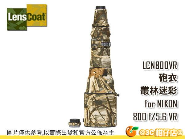 美國 Lenscoat LCN800VR 鏡頭保護套 砲衣 叢林 迷彩 Nikon AF-S NIKKOR 800mm f/5.6E FL ED VR 大砲 外衣