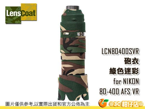 美國 Lenscoat LCN80400SVR 鏡頭保護套 砲衣 綠色 迷彩 Nikon AF-S NIKKOR 80-400mm f/4.5-5.6G ED VR 大砲