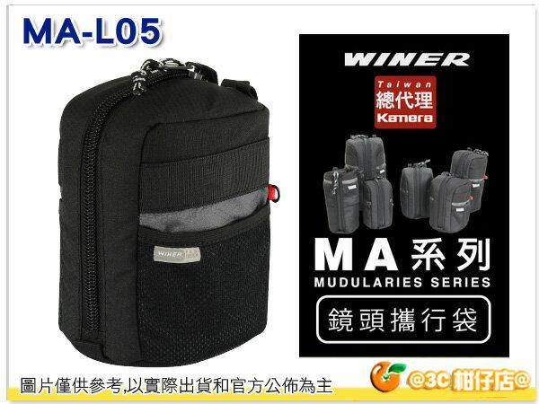 WINER MA-L05 鏡頭袋 加厚保護 攜行袋 配件袋 閃燈袋 鏡頭筒防水 防震 公司貨 附防雨套 24-70mm 14-24mm