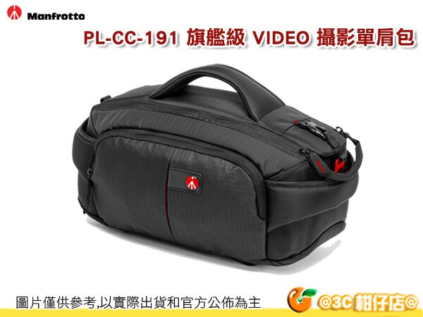 MANFROTTO 曼富圖 MB PL-CC-191 旗艦級 VIDEO 攝影 單肩包 小型攝影機 側背包