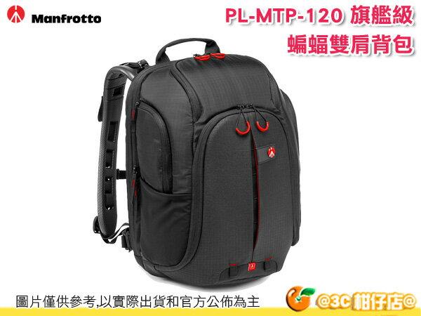 MANFROTTO 曼富圖 MB PL-MTP-120 Multi Pro 旗艦級蝙蝠雙肩背包 後背包 可側取 上取 13吋筆電 2機2鏡1閃 0