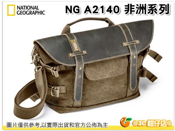 國家地理 National Geographic NG A2140 非洲系列 中型郵差包 相機包 正成公司貨 1機2鏡1閃 平板 適用 A7R A7