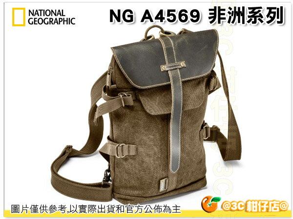 國家地理 National Geographic NG A4569 非洲系列 兩用 單肩 雙肩 背包 相機包 4569 正成公司貨 1機1鏡 平板 A5000 A6000 EM10