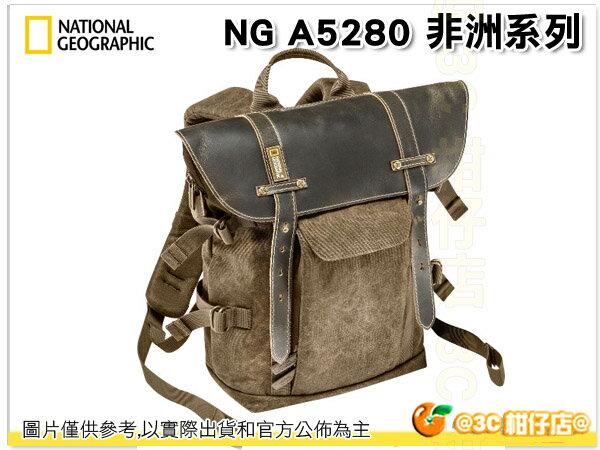 國家地理 National Geographic NG A5280 非洲系列 小型後背包 相機包 正成公司貨 1機2鏡1閃 12吋筆電 腳架