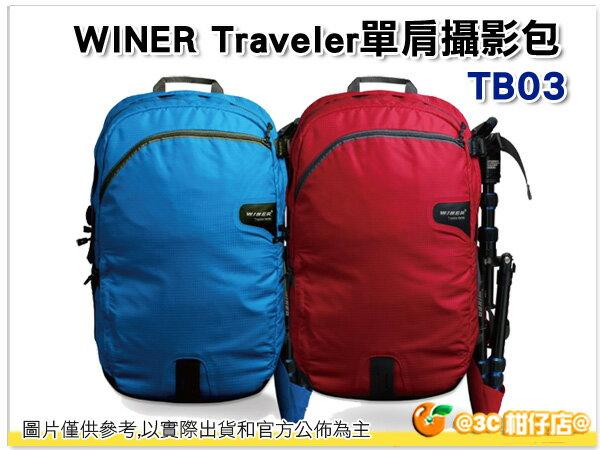 WINER Traveler TB-03 雙肩攝影包 內袋可拆 可放 腳架 13吋筆電 1機3鏡1閃 TB03 附雨罩 收納袋