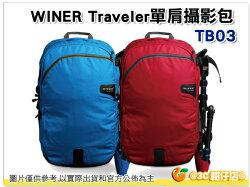 現貨 WINER Traveler TB-03 雙肩攝影包 內袋可拆 可放 腳架 13吋筆電 1機3鏡1閃 TB03 附雨罩 收納袋