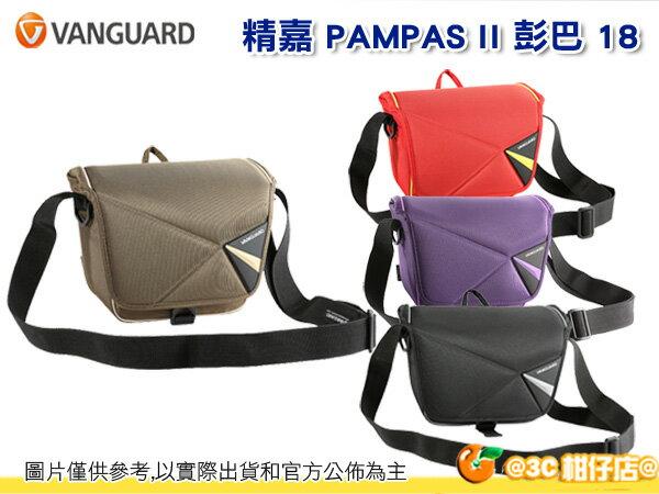 VANGUARD 精嘉 PAMPAS II 18 彭巴 單肩 斜背 輕量 相機包 攝影包 旅遊 1機1鏡 600D/18-200mm