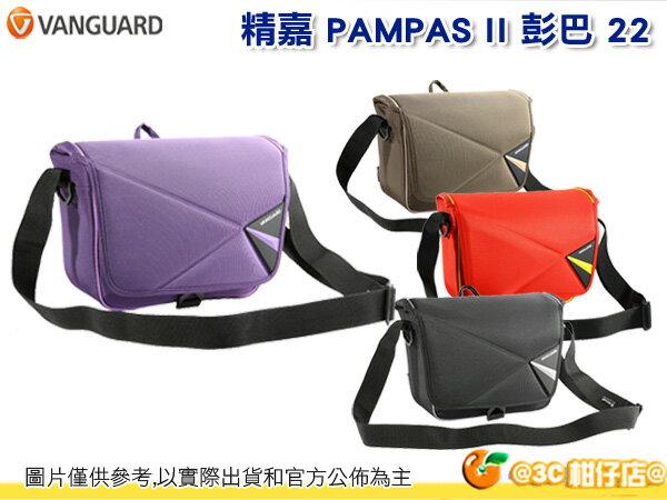 VANGUARD 精嘉 PAMPAS II 22 彭巴 單肩 斜背 輕量 相機包 攝影包