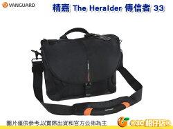精嘉 VANGUARD The Heralder 33 傳信者 33 單肩 斜背 相機包 攝影 可掛腳架 13吋筆電 2機4鏡含手把 附防雨罩