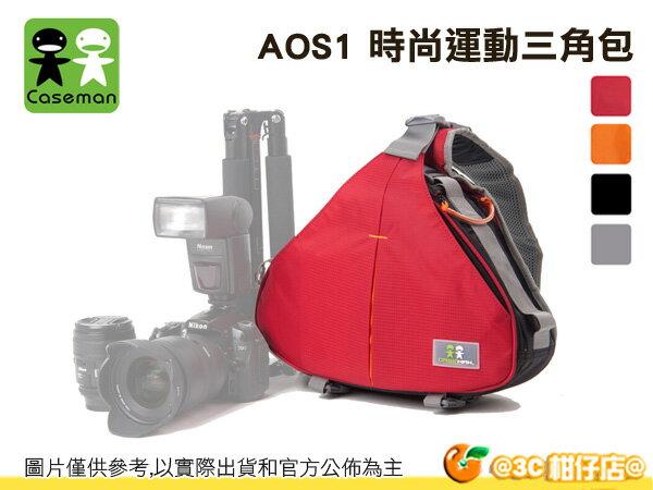 Caseman 卡斯曼 AOS1 21 22 23 24 時尚運動三角包 單肩 斜背 相機包 1機2鏡 腳架 公司貨