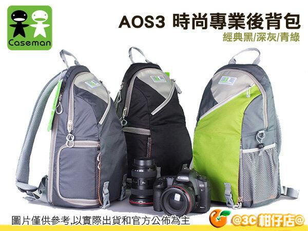 現貨 Caseman 卡斯曼  AOS3 32 AOS2 33 單肩 後背包 相機包 斜背 1機2鏡 附防雨罩 湧蓮公司貨