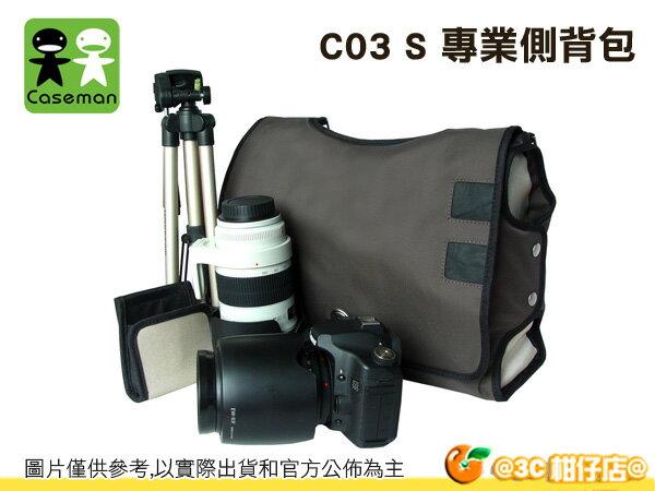 Caseman 卡斯曼 C03 S 小型 休閒款側背包 單肩 斜背 相機包 1機2鏡 平板 公司貨
