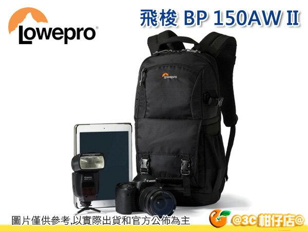 LOWEPRO 羅普 飛梭 Fastpack BP 150 AW II 雙肩後背相機包 側
