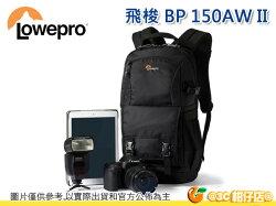 現貨狂銷 LOWEPRO 羅普 飛梭 Fastpack BP 150 AW II 雙肩後背相機包 側取 筆電 旅行 腰帶 單眼 腳架 平板 公司貨