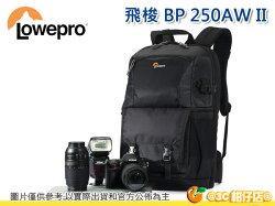 羅普 LOWEPRO Fastpack BP 250 AW II 飛梭 雙肩後背相機包 公司貨 側取 15吋筆電 旅行 腰帶 單眼 腳架 平板