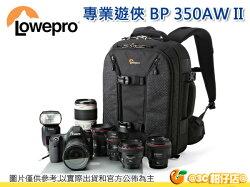 LOWEPRO 羅普 專業遊俠 Pro Runner BP 350 AW II 雙肩後背相機包 旅行 腰帶 13吋筆電 單眼 攝影 70-200mm 平板 公司貨