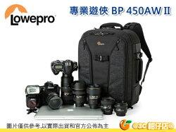 LOWEPRO 羅普 專業遊俠 Pro Runner BP 450 AW II 雙肩後背相機包 旅行 腰帶 15吋筆電 單眼 攝影 300mm 平板 公司貨