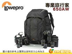 羅普 Lowepro Pro Trekker 650 AW 專業旅行家 後背包 相機包 遠攝變焦鏡頭 15吋筆電 3機7鏡 可掛腳架 附防雨罩