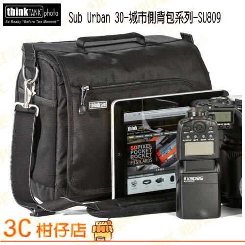 Think Tank 創意坦克 Sub Urban 30 城市側背包系列 SU809 相機包 彩宣公司貨 D700 650D A55 XPro1
